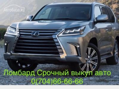 Авто ломбард кыргызстан автосалоны уаз в москве и области