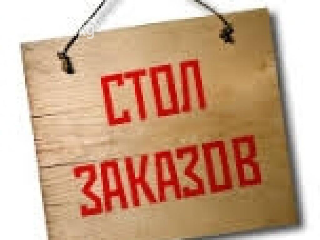 """Фотография объявления стол заказов автозапчастей """"автозак.kg."""