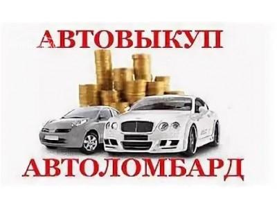 Автоломбард срочный выкуп выгодно сдать золото в ломбард москва