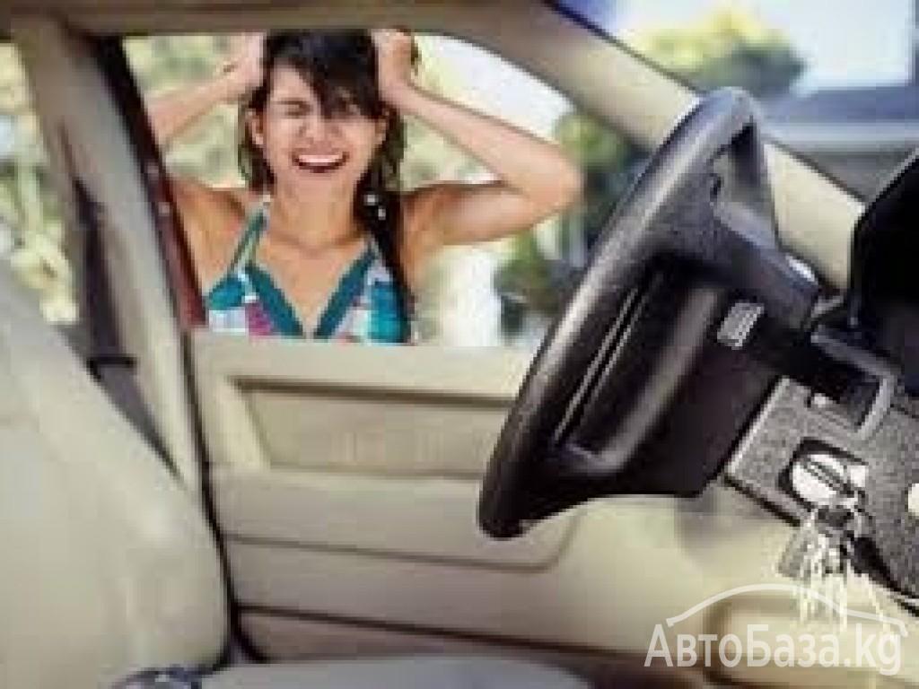 Открыть машину без ключа круглосуточно екатеринбург