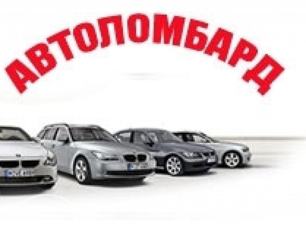 Дам под залог автомобиля как узнать при покупке автомобиля в залоге