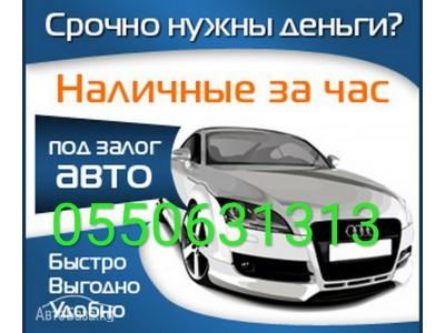 Автоломбард телефон отзывы автосалоны по продаже подержанных автомобилей в москве