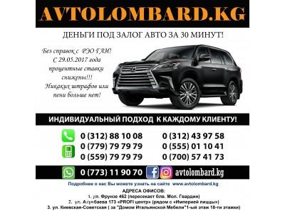 Бишкек авто из ломбарда на продажу вакансии в автоломбард