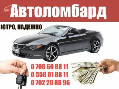 Круглосуточный автоломбард бишкек залог авто в банке украина
